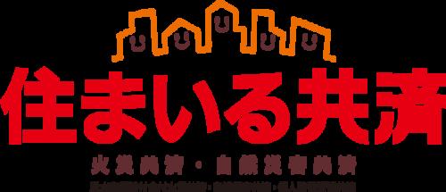 住まいる共済(火災・自然災害共済).png