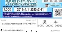 コーポレートプログラム利用券.jpg